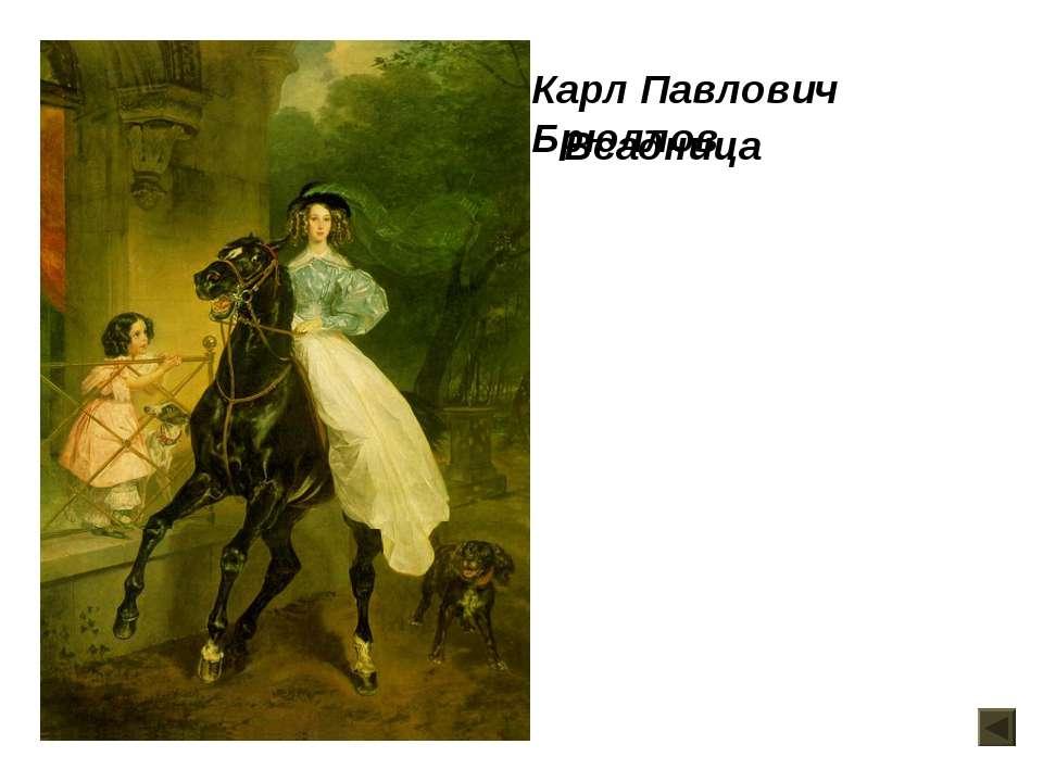 Всадница Карл Павлович Брюллов