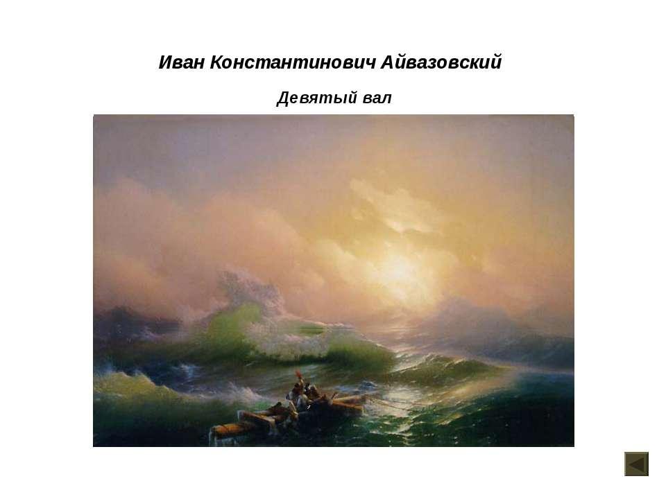 Иван Константинович Айвазовский Девятый вал