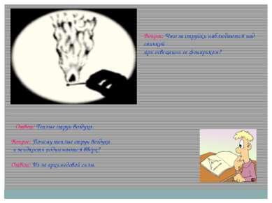 Вопрос: Что за струйки наблюдаются над спичкой при освещении ее фонариком? От...
