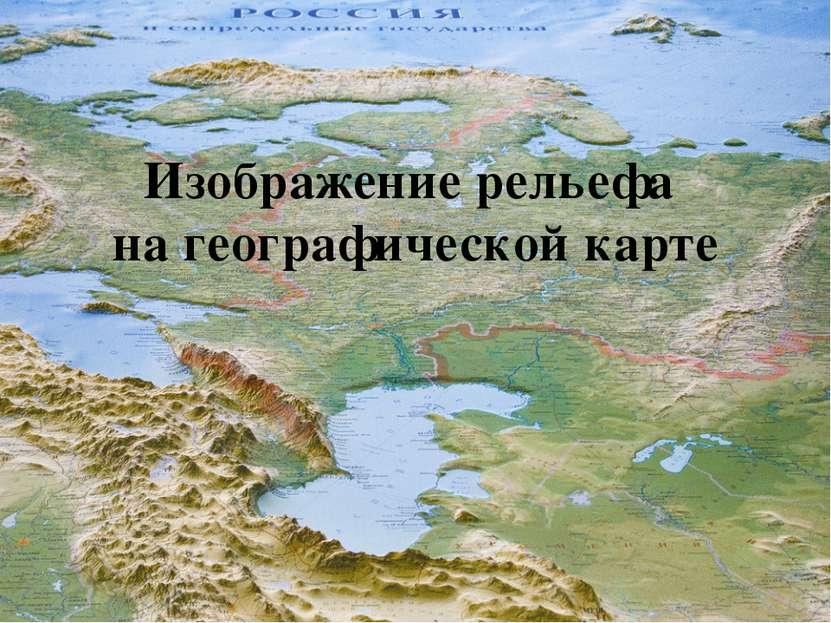 Изображение рельефа на географической карте