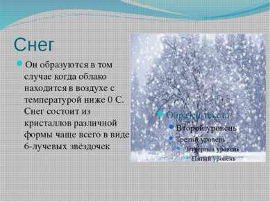 Снег Он образуются в том случае когда облако находится в воздухе с температур...