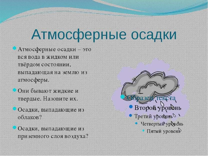 Атмосферные осадки Атмосферные осадки – это вся вода в жидком или твёрдом сос...