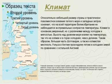 Относительно небольшой размер страны и практически повсеместное влияние тепло...