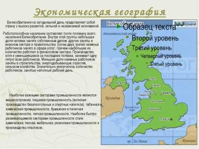 Экономическая география Великобритания на сегодняшний день представляет собой...