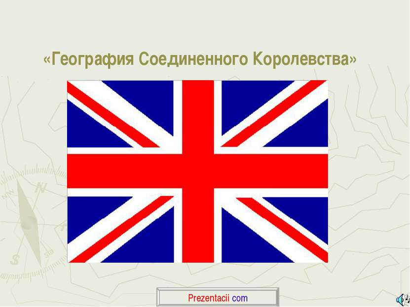 «География Соединенного Королевства» Prezentacii.com