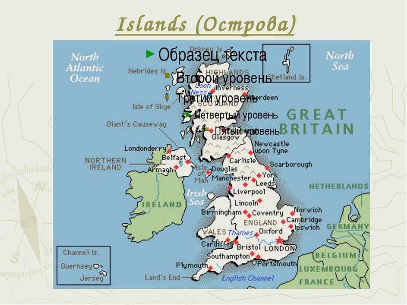 Islands (Острова)