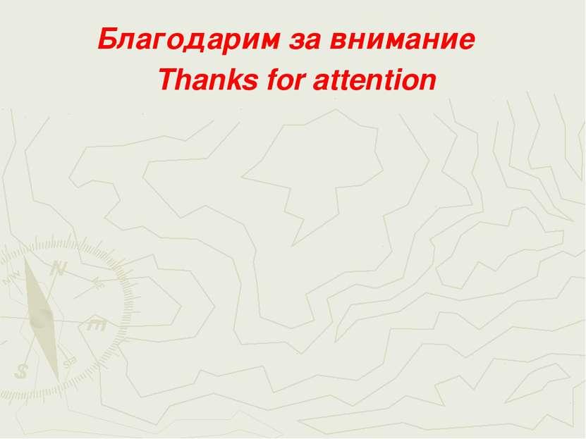 Благодарим за внимание Thanks for attention