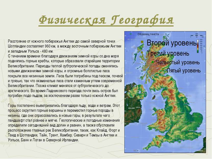Физическая География Расстояние от южного побережья Англии до самой северной ...