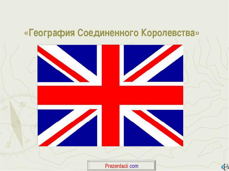 «География Соединенного Королевства»