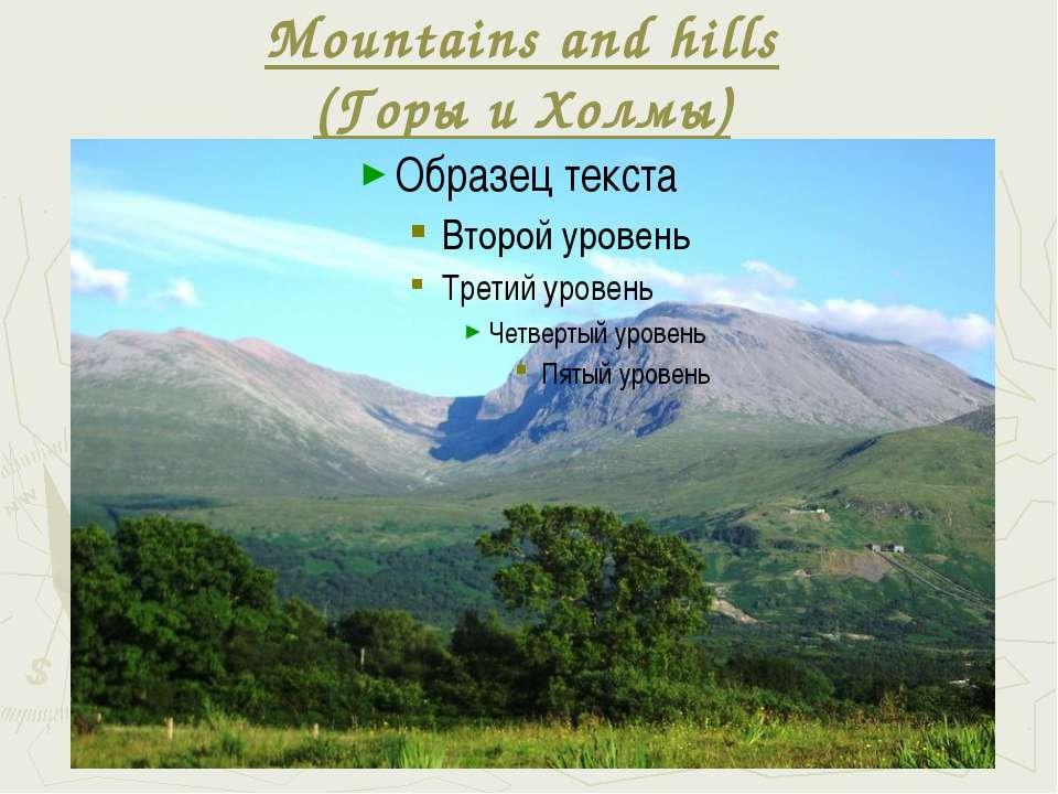 Mountains and hills (Горы и Холмы)