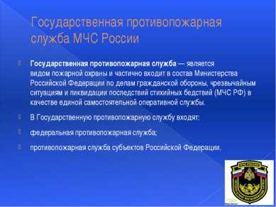 Государственная противопожарная служба МЧС России Государственная противопожа...