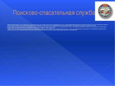 Поисково-спасательная служба Элитные подразделения Центроспас и «Лидер» привл...