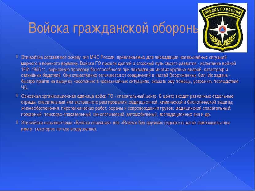 Войска гражданской обороны Эти войска составляют основу сил МЧС России, привл...