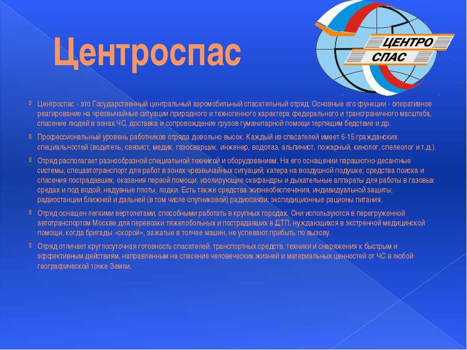 Центроспас Центроспас - это Государственный центральный аэромобильный спасате...