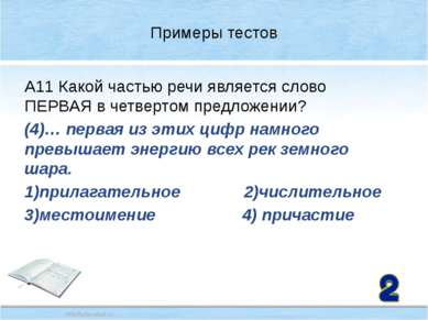 Примеры тестов А11 Какой частью речи является слово ПЕРВАЯ в четвертом предло...