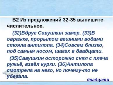 В2 Из предложений 32-35 выпишите числительное. (32)Вдруг Савушкин замер. (33)...