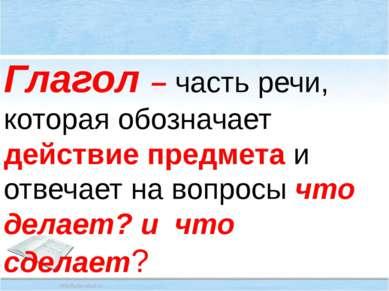 Глагол – часть речи, которая обозначает действие предмета и отвечает на вопро...