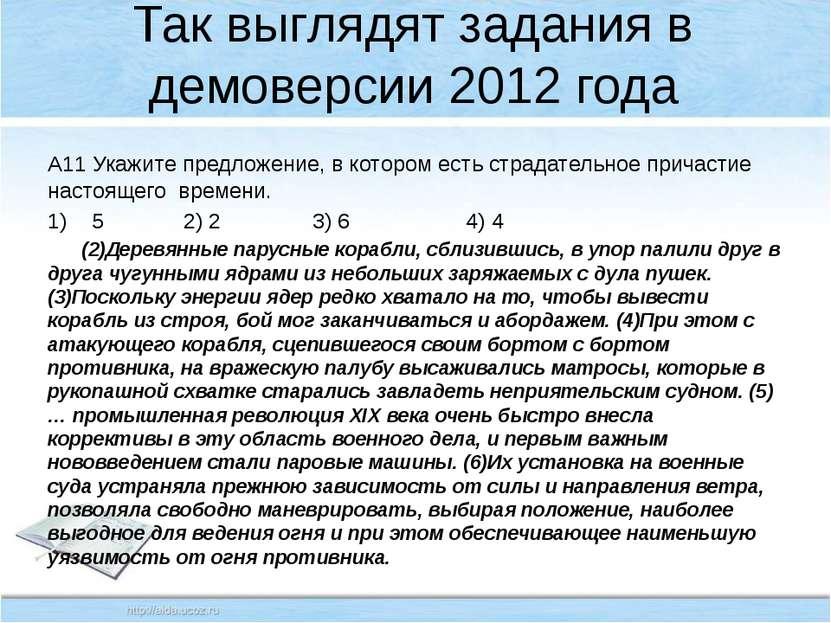 Так выглядят задания в демоверсии 2012 года А11 Укажите предложение, в которо...
