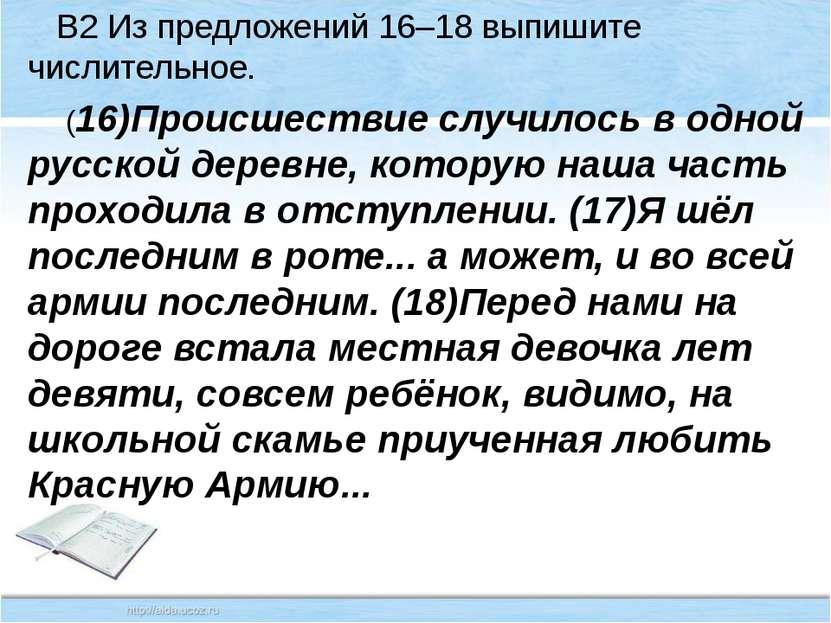 В2 Из предложений 16–18 выпишите числительное. (16)Происшествие случилось в о...