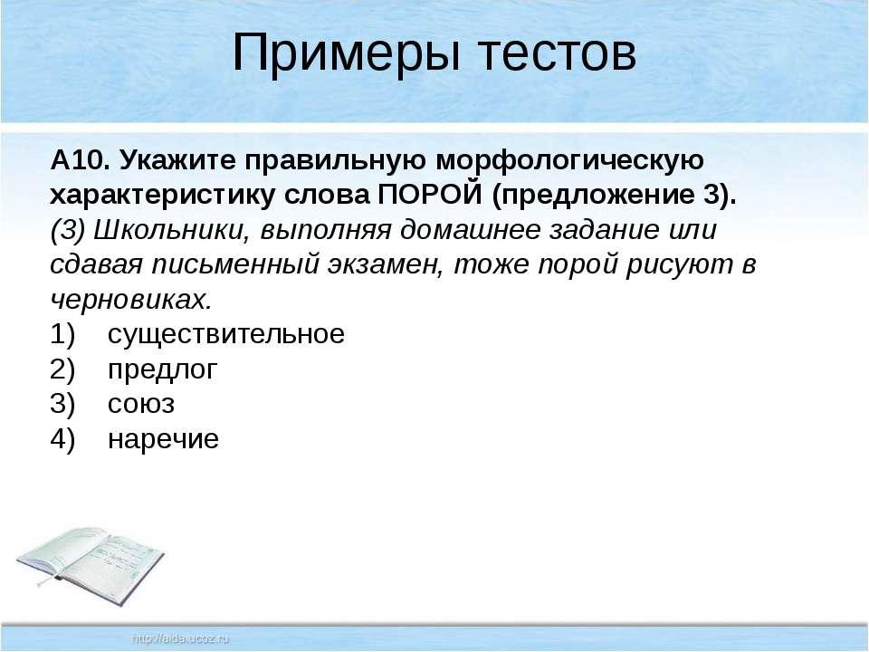 Примеры тестов А10. Укажите правильную морфологическую характеристику слова П...