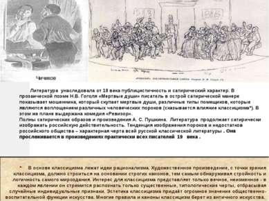 Литератураунаследовала от 18 века публицистичность и сатирический характер....