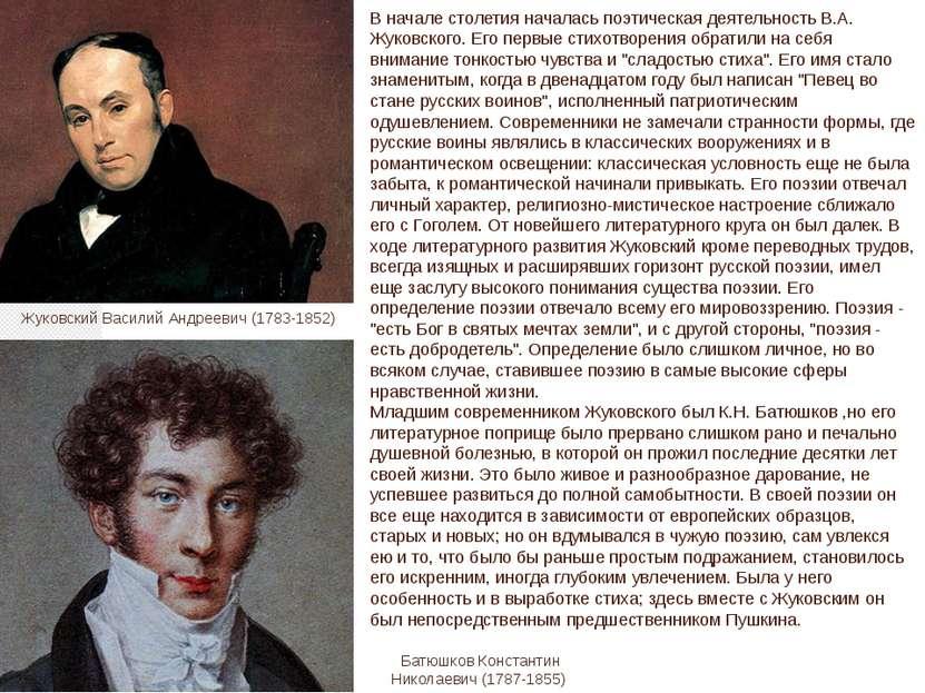 В начале столетия началась поэтическая деятельность В.А. Жуковского. Его перв...