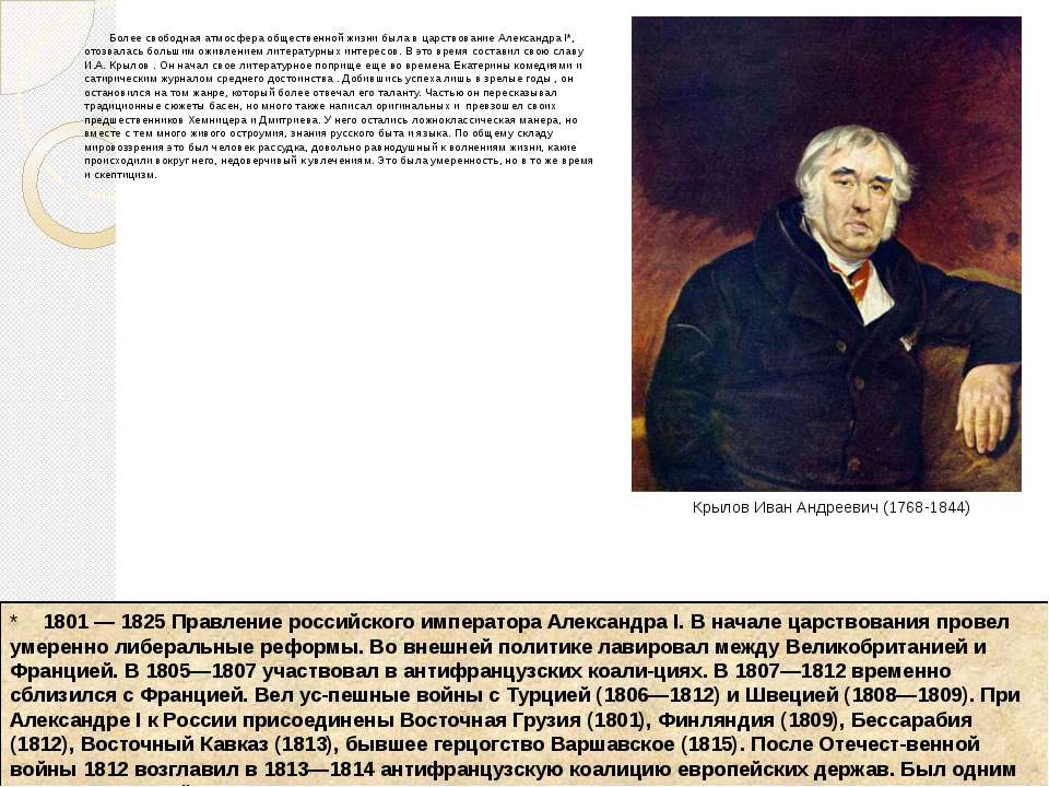 Более свободная атмосфера общественной жизни была в царствование Александра I...