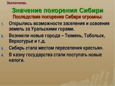 Значение покорения Сибири Последствия покорения Сибири огромны: Открылись воз...