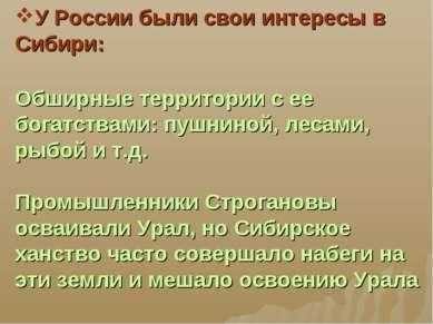 У России были свои интересы в Сибири: Обширные территории с ее богатствами: п...