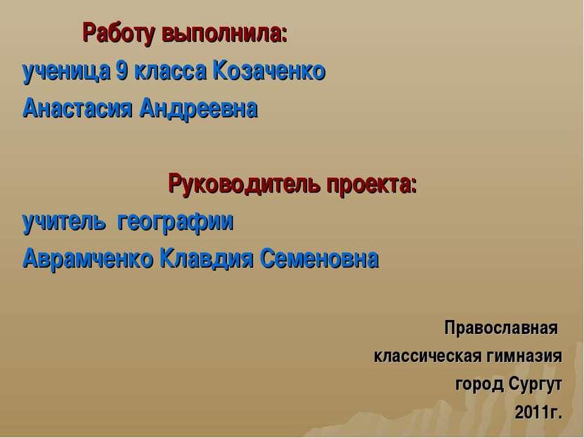 Работу выполнила: ученица 9 класса Козаченко Анастасия Андреевна Руководитель...