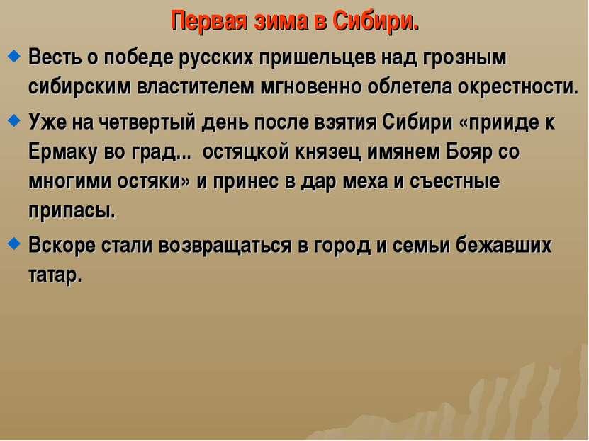 Первая зима в Сибири. Весть о победе русских пришельцев над грозным сибирским...