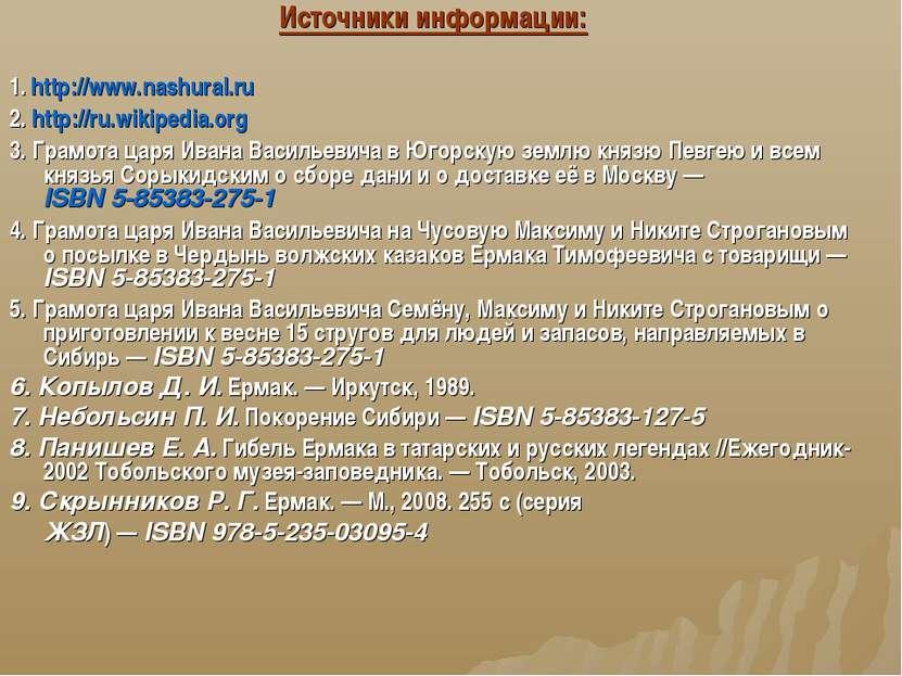 Источники информации: 1. http://www.nashural.ru 2. http://ru.wikipedia.org 3....
