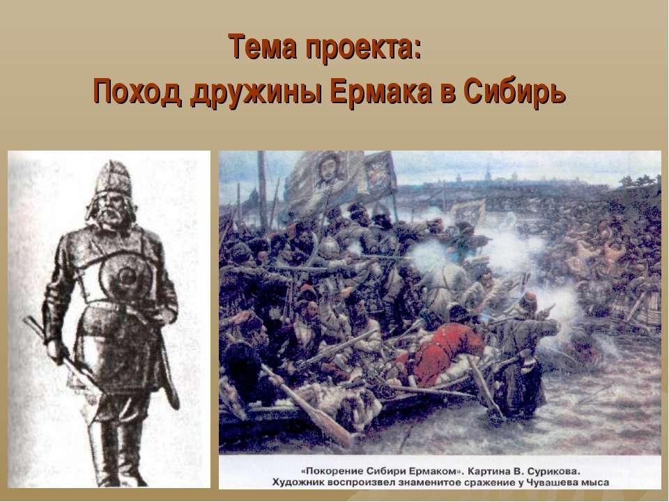 Тема проекта: Поход дружины Ермака в Сибирь