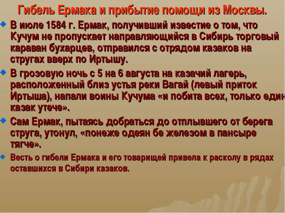 Гибель Ермака и прибытие помощи из Москвы. В июле 1584 г. Ермак, получивший и...