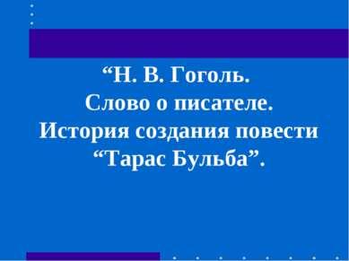 """""""Н. В. Гоголь. Слово о писателе. История создания повести """"Тарас Бульба""""."""