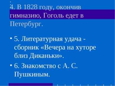 4. В 1828 году, окончив гимназию, Гоголь едет в Петербург. 5. Литературная уд...