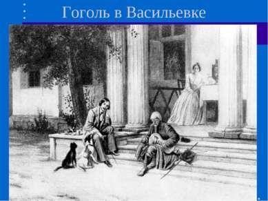 Гоголь в Васильевке