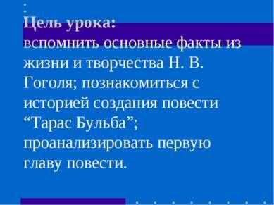 Цель урока: вспомнить основные факты из жизни и творчества Н. В. Гоголя; позн...
