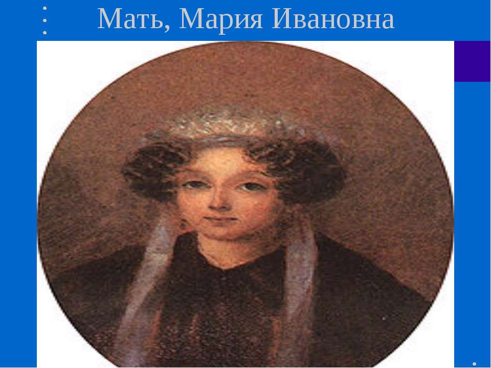 Мать, Мария Ивановна