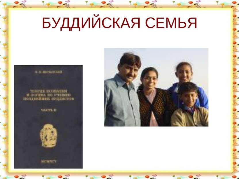БУДДИЙСКАЯ СЕМЬЯ http://aida.ucoz.ru