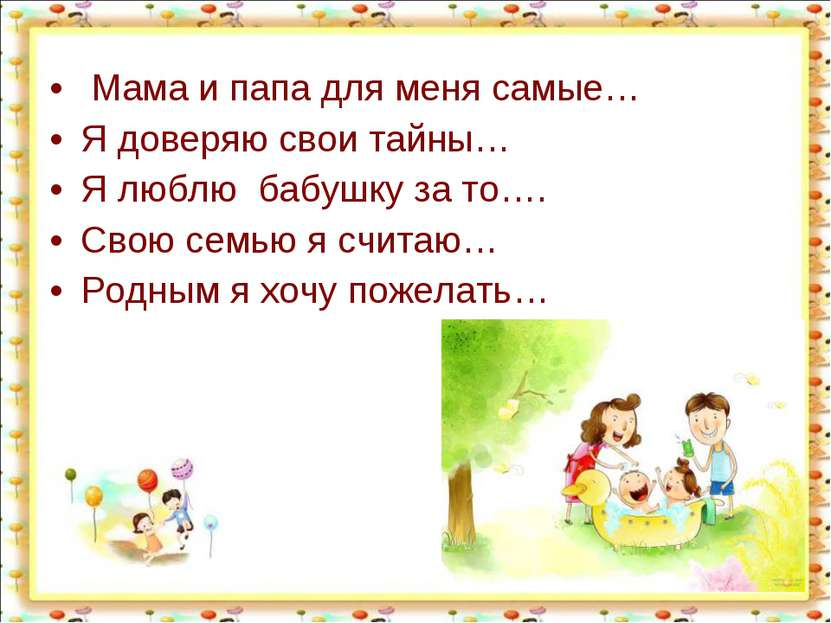 Мама и папа для меня самые… Я доверяю свои тайны… Я люблю бабушку за то…. Сво...