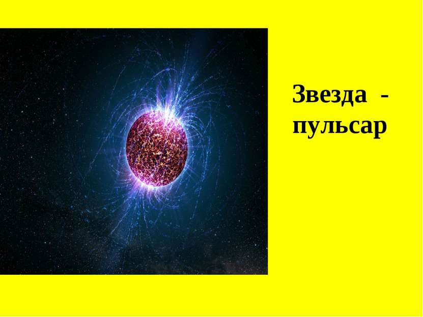 Звезда - пульсар