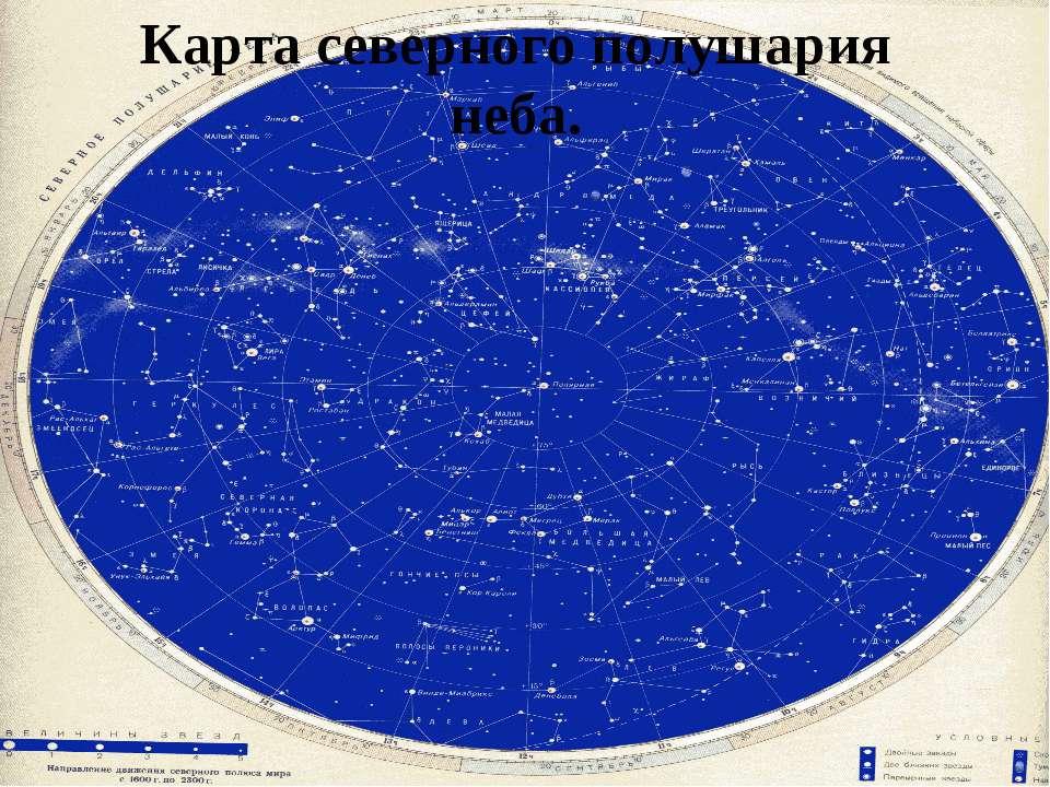 Карта северного полушария неба.