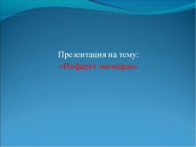 Презентация на тему: «Инфаркт миокарда» ртпртпртпр