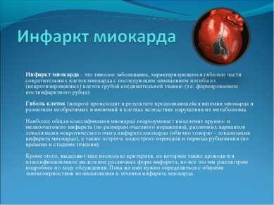 Инфаркт миокарда - это тяжелое заболевание, характеризующееся гибелью части с...