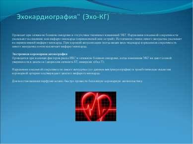 Проводят при затяжном болевом синдроме и отсутствии типичных изменений ЭКГ. Н...