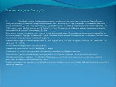2. Острейший период. Основная цель лечения - ограничить зону повреждения миок...