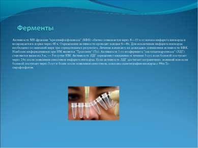 """Активность MB-фракции """"креатинфосфокиназа"""" (КФК) обычно повышается через 8—10..."""