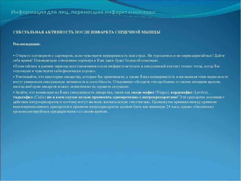 СЕКСУАЛЬНАЯ АКТИВНОСТЬ ПОСЛЕ ИНФАРКТА СЕРДЕЧНОЙ МЫШЦЫ Рекомендации: • Открыто...