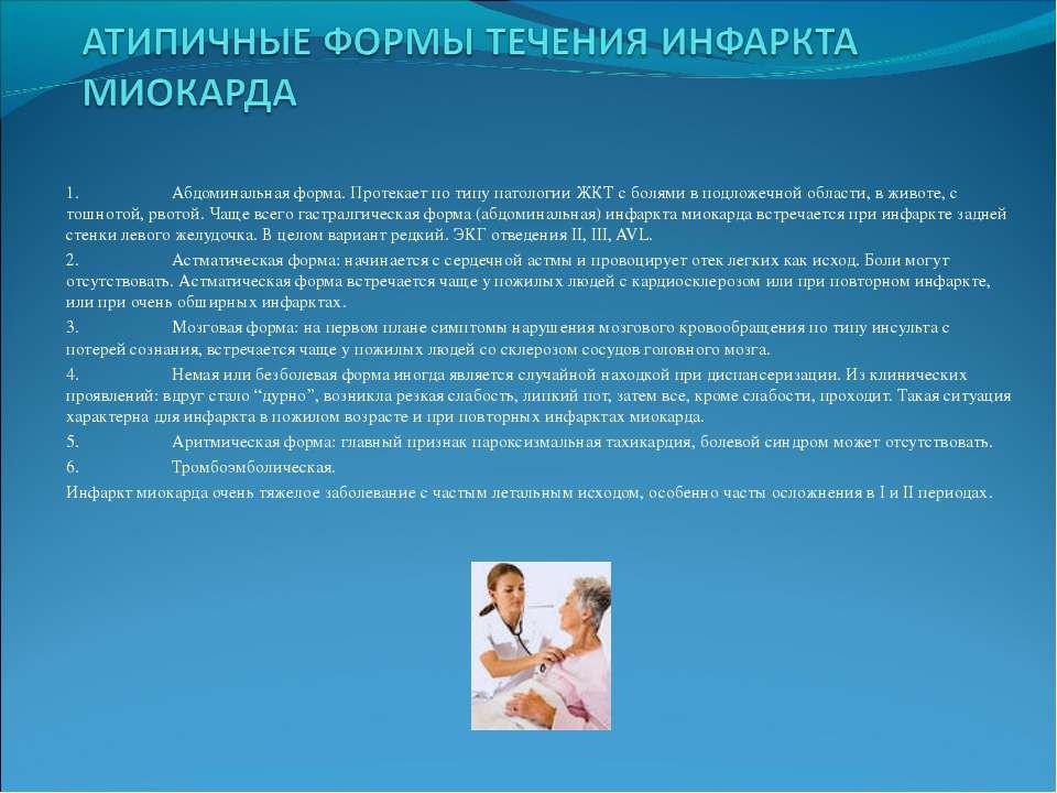 1. Абдоминальная форма. Протекает по типу патологии ЖКТ с болями в подложечно...